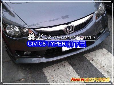 ※ 鑫立汽車精品 ※ CIVIC8 CIVIC 8 喜美八代 原廠前保桿 09 後 專用 TYPER 前下巴 前中包 高雄市