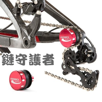 Feedback 17330 Chain Keeper 鏈守護者 CNC 鋁合金鍊條放置滾輪 偽飛輪 跑的快