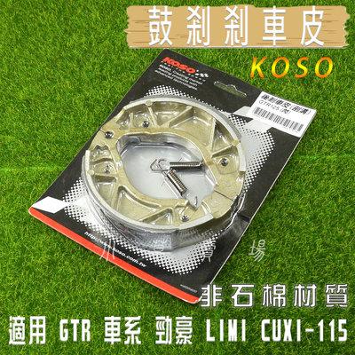 KOSO 鼓煞皮 煞車皮 鼓煞煞車皮 後鼓煞皮 適用 GTR GTR AERO 勁豪 CUXI-115