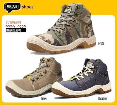 【樂活町】鋼頭鞋 安全鞋 比利時品牌 Safety Jogger 防穿刺 工作鞋 透氣尼龍 軍裝迷彩