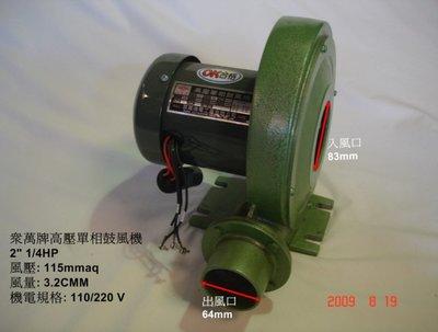"""【川大泵浦】眾萬牌 1/4HP*2"""" 高壓鼓風機 (送風機、場風機)"""