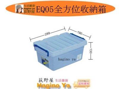 荻野屋 EQ05全方位收納箱/置物箱/儲物箱/EQ-05/聯府/直購價