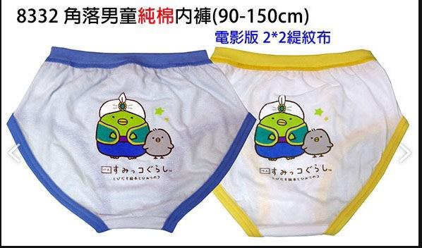 【貼身寶貝】.『8332』台灣製正版授權100%棉~角落小夥伴電影版男孩三角內褲-(一組二件 )