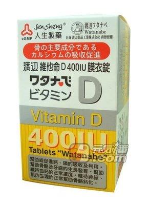 【元氣一番.com】人生製藥〈渡邊維他命D 400IU膜衣錠120錠〉◎每錠含維生素D3 400IU◎