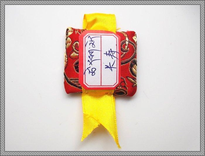 【雅之賞 藏傳 佛教文物】塔爾寺 長壽佛護身符~68