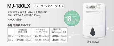 日本代購(空運含關稅) ❤️ 日本MITSUBISHI 三菱 除濕機 2016年新款【MJ-180LX】❤️