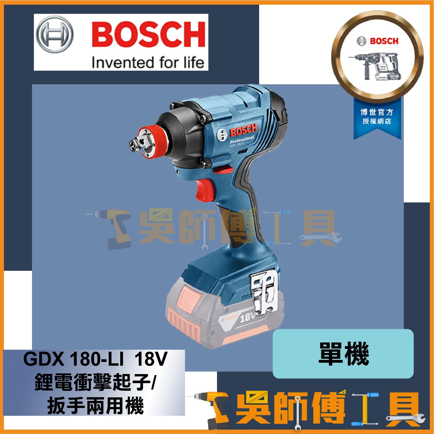 *吳師傅工具*博世 BOSCH GDX 180-LI  18V鋰電衝擊起子/扳手兩用機 (空機)