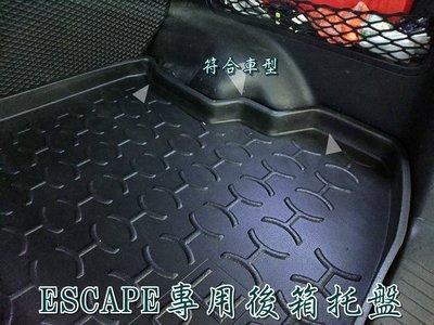 【阿勇的店】FORD福特 01~13年 ESCAPE 專用後車箱防水托盤墊 3D立體防漏設計 加厚材質 行李箱防水防汙墊
