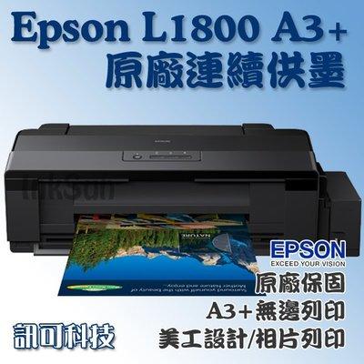 板橋訊可 Epson L1800 A3+ 六色 列印功能 熱昇華連續供墨印表機 A3+無邊列印 同1390 含稅