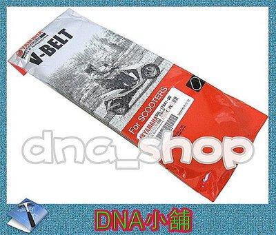【DNA小舖】山葉 勁戰 原廠皮帶,日本製造,適用:新勁戰/勁戰125/舊勁戰