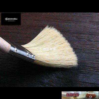 西班牙進口ESCODA油畫筆刷短柄豬鬃刷長鋒畫刷RESTORE繪畫專用筆-凯思家居