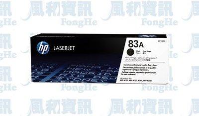 HP 83A 原廠黑色碳粉匣(CF28...