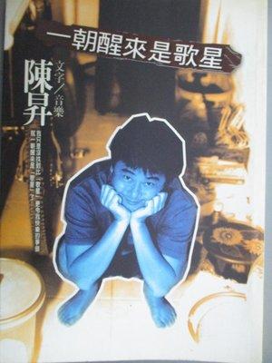 【書寶二手書T6/傳記_LFI】一朝醒來是歌星_陳昇