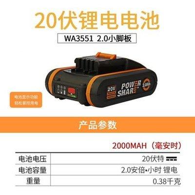 威克士 WORX 20V 2.0A電池 全新原廠公司貨