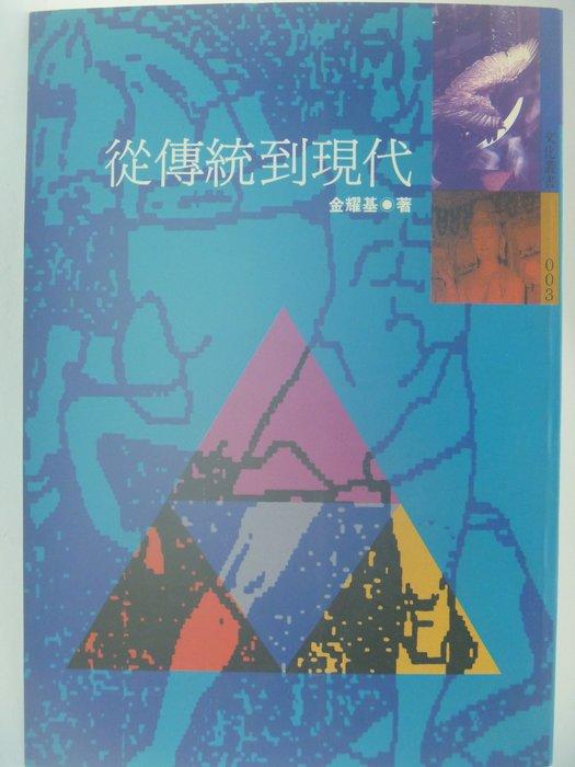 【月界二手書店】從傳統到現代(絕版)_金耀基_時報文化出版_原價150 〖社會〗CBB
