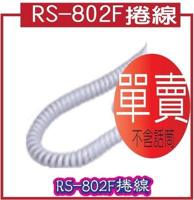 RS-802F捲線