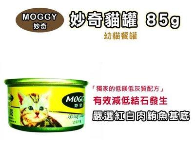 【另有多罐免運賣場】☆SNOW☆ Moggy 妙奇貓罐 幼貓特餐85g 嚴選紅白肉鮪魚基底 (80370261