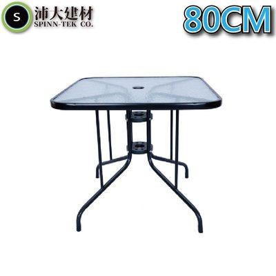 《沛大建材》80公分強化玻璃方桌 全鐵 玻璃桌 休閒桌 庭院桌 戶外桌 洽談桌 會客桌 餐桌【U29】