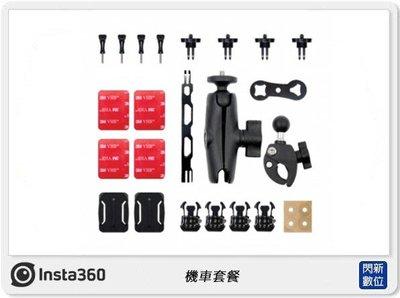 閃新☆Insta360 摩托車套件 機車套餐(ONE R/ONE X/ONE X2,公司貨)Insta 360