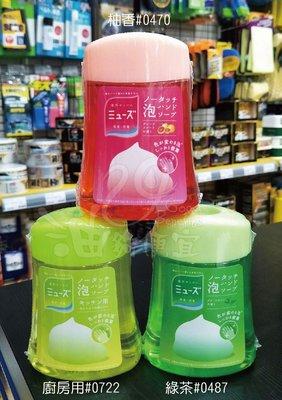 『油夠便宜』ミューズ 日本MUSE 感應式泡沫給皂機補充瓶),共3款。