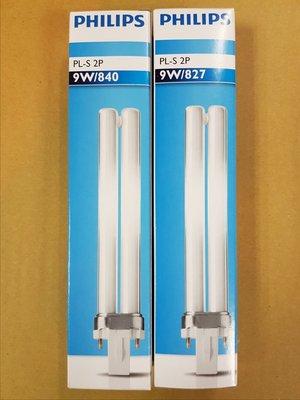 PHILIPS飛利浦PL-S 2P 9W燈管