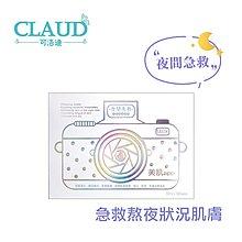 [DJS LIFESTYLE] 台灣 CLAUD 可洛迪美肌 app 面膜珍珠白夜間急救能有效幫助肌膚留住水分,提升熬夜後乾燥肌膚水分補給,加強肌膚水感‼️