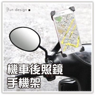 【贈品禮品】B3184 機車後照鏡手機架/X型/四爪/鷹爪/機車用手機架/手機座/手機支架/自行車/寶可夢/導航/GPS