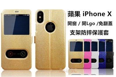 【免翻蓋接聽】雙開窗 蘋果 iPhone X XS MAX XR 手機套 支架 磁扣 保護套 皮套 手機殼 保護殼 新北市