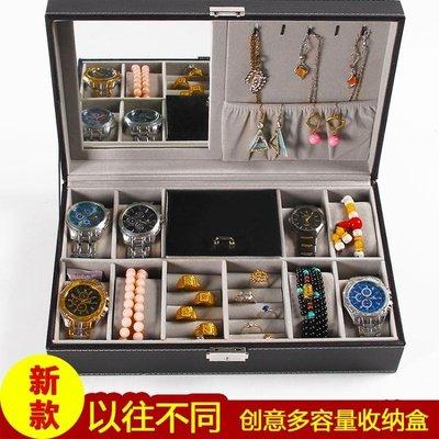 手錶收藏盒 首飾盒飾品盒子手錶飾品首飾收盒多功能收納盒戒指盒jy