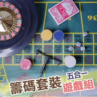 五合一專業級籌碼轉盤套裝組 骰子 俄羅斯轉盤 撲克牌 籌碼 過年 新年 派對遊戲 禮物 過節 桌遊 聚會【N074】