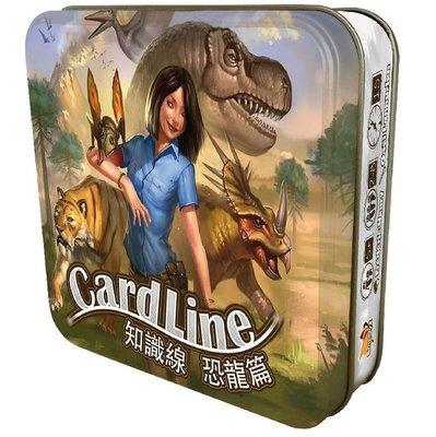 大安殿 店面  送牌套 知識線 恐龍篇 Cardline Dinosaurs 繁體中文 益智桌上遊戲
