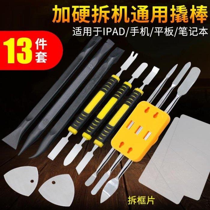 適用蘋果手機開殼金屬撬棒 平板IPAD拆機工具 液晶屏鋼質撬片翹棍 限時優惠DF