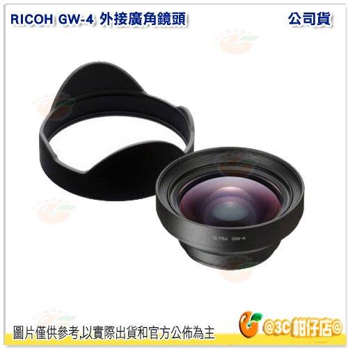 理光 RICOH GW-4 外接廣角鏡頭 GW4 原廠公司貨 0.75x 需搭配GA-1用 適用 GR III GR3