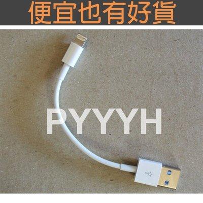 iPhone 5 6 充電線 iPad 4 Mini lightning 短線 充電器 傳輸 12公分 12cm 數據