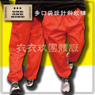 【衣衣玖】紅褲 / 進香 / 遶境 / 廟會 / 陣頭 / 炮褲 / 雙插袋 / 雙側袋 / 束口 / 鬆緊帶