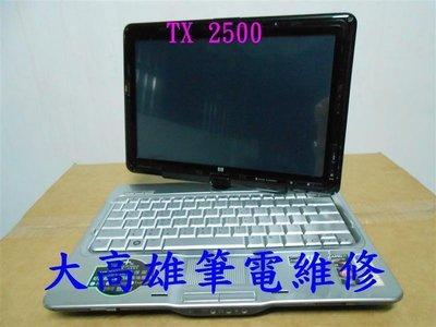 HP/Compaq-TX1000  *大高雄*筆電維修-破圖.花屏.無畫面