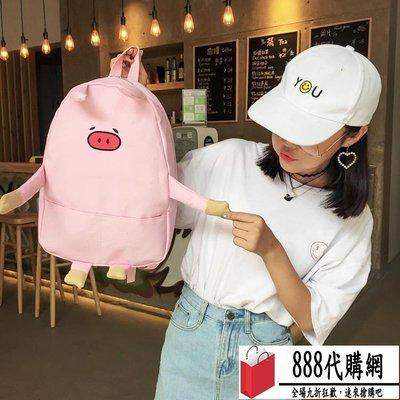 小豬造型帆布雙肩包超萌可愛后背包 日系小軟妹學生書包雙肩包包【888代購網】