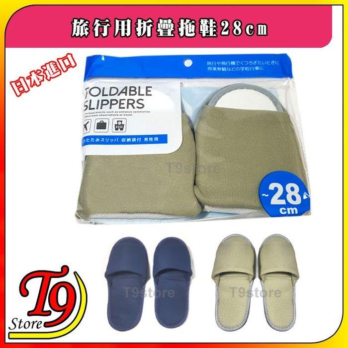 【T9store】日本進口 旅行用折疊拖鞋28cm