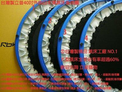 (立普購物)台灣製40吋立普高安全彈跳床_17圈酒桶型彈簧專為成人或兒童長高前庭平衡本體覺有氧瘦身過動訓練