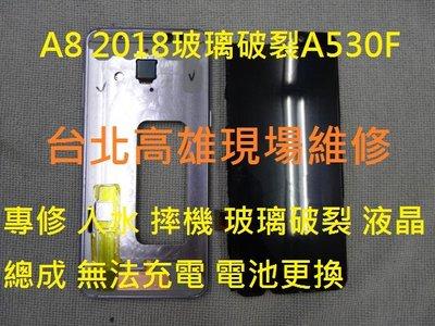 台北高雄現場維修 三星 A8 2018液晶總成 專修 手機平板 入水 摔機 原廠退修A530F玻璃破裂