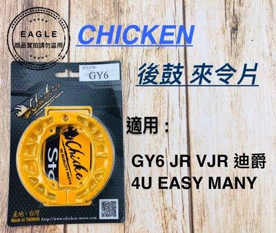 雞牌 CHICKEN 煞車皮 後鼓煞車片 煞車 適用 GY6 JR VJR 迪爵 4U EASY CHERRY MANY 台北市