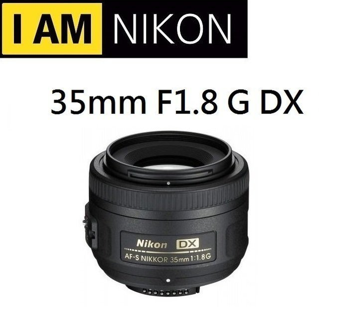 名揚數位【現貨】Nikon AF-S DX 35mm F1.8 G SWM Nikkor 寧靜對焦 平行輸入 一年保固