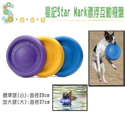 SNOW的家 【訂購】StarMark星記漂浮互動飛盤[小](80200212