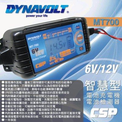 品質保證🏁【CSP】MT700 多功能智慧型電池電瓶充電器/檢測器 電池充電器 電池檢測 修復 維護