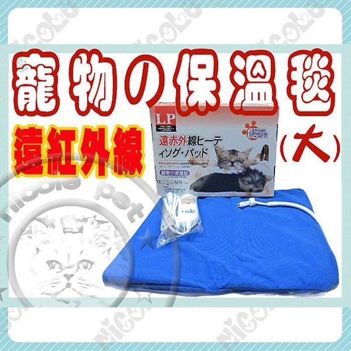 *Nicole寵物*樂寶 寵物電熱毯〈大〉《防咬設計,三段調節溫度》降價促銷,寵物床,睡床,床墊,保溫墊,馬爾濟斯,貓咪