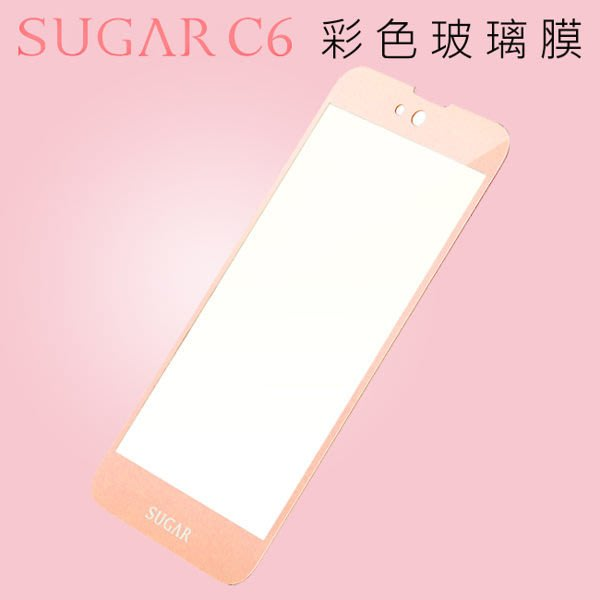 『皇家昌庫』SUGAR C6 原廠配件 鋼化玻璃膜 保護貼 鋼化玻璃貼 彩色 手機貼 全屏幕 防刮 保護膜