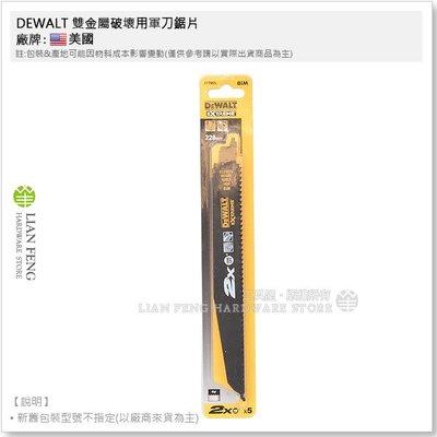 【工具屋】*含稅* DEWALT 雙金屬破壞用軍刀鋸片木材快速切割 DT2307L 1卡-5支 6T 228mm 鋸片