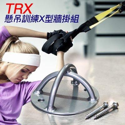 【Fitek健身網】多功能固定盤/加強U型固定掛盤/懸吊訓練X型牆掛組/固定吊盤固定盤頂扣牆扣固定器/可用於TRX拉力帶