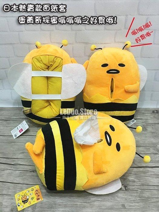 樂多百貨 日本三麗鷗蛋黃哥蜜蜂裝面紙盒套/面紙套衛生紙盒/另有蜜蜂裝公仔抱枕/交換禮物/另有車用頭枕安全帶套/麵包超人