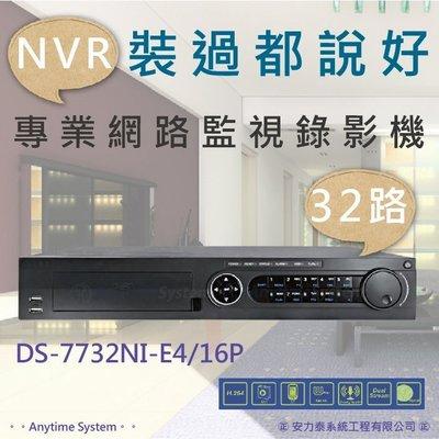 安力泰系統~32路 海康 NVR 網路錄影機/H.264/16 POE/1080P/DS-7732NI-E4/16P